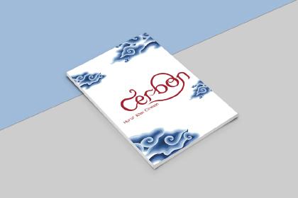 Cerbon Typeface : Indonesian Heritage